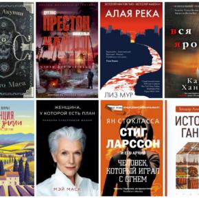 Интересные книги 11 июля