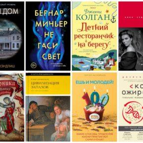 Интересные книги 25 июля