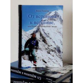 Борис Тенигин «От вершины к вершине, или Одна «ненормальная» жизнь»