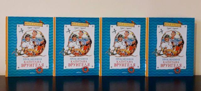 «Приключения капитана Врунгеля» - детская книга месяца