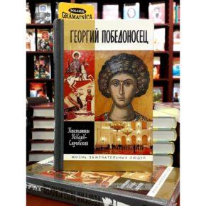 Константин Ковалев-Случевский «Георгий Победоносец»