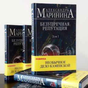 Александра Маринина «Безупречная репутация. Том 1»