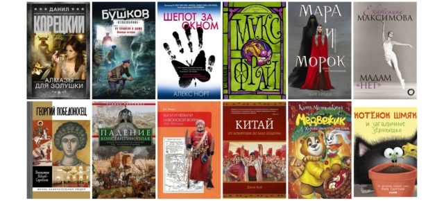 Интересные книги 8 августа