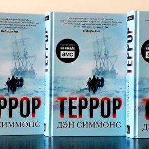 """Книга месяца - """"Террор"""" Дэна Симмонса"""