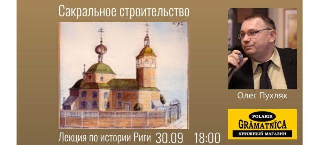 Лекция историка Олега Пухляка 30 сентября