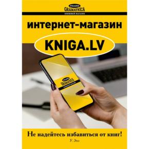 Скидка 20% в интернет-магазине KNIGA.LV