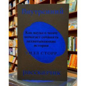 Уилл Сторр «Внутренний рассказчик»