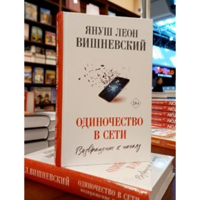 Януш Леон Вишневский «Одиночество в сети. Возвращение к началу»