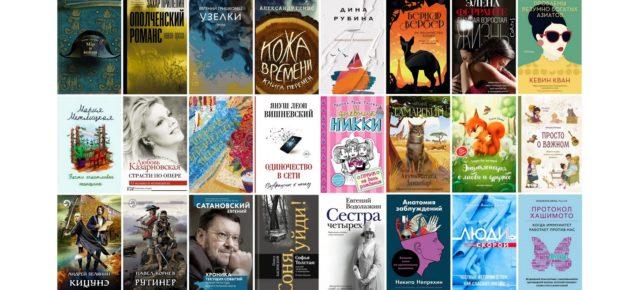 Новые книги 19 сентября