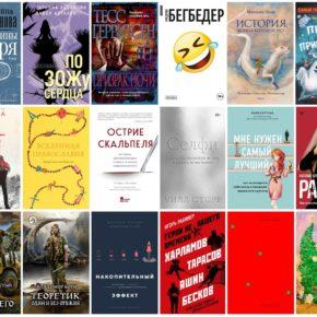 Интересные книги 3 октября
