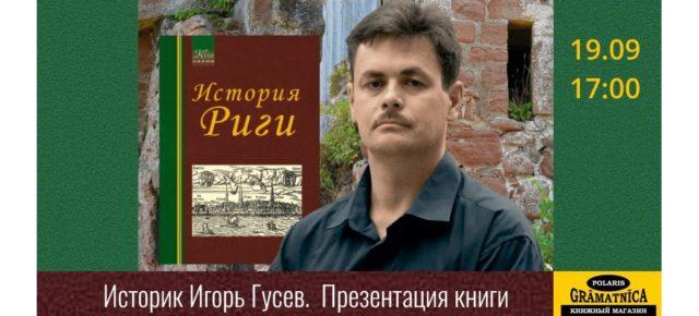 """Презентация книги Игоря Гусева """"История Риги"""""""