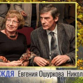 Концерт Евгении Ошурковой и Николая Романенко 3 октября