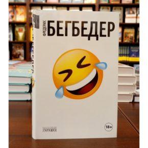 Фредерик Бегбедер «Человек, который плакал от смеха»