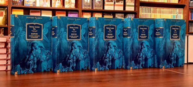 Книга месяца - Эдгар Аллан По «Ворон. Полное собрание сочинений»