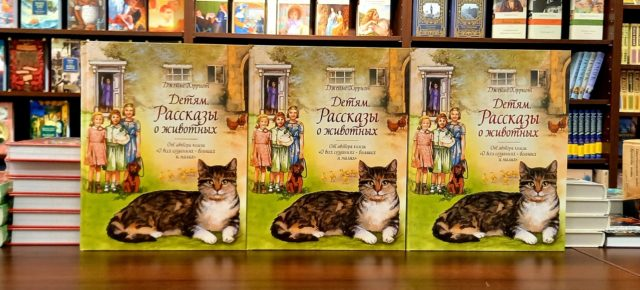 """Детская книга месяца - """"Детям. Рассказы о животных"""""""