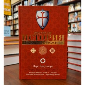 Ларс Браунворт «Краткая история крестовых походов»