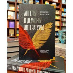 Валентин Катасонов «Ангелы и демоны литературы»