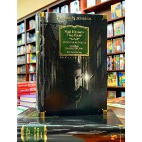 Май Шеваль, Пер Валё «Запертая комната. Убийца полицейских. Террористы»