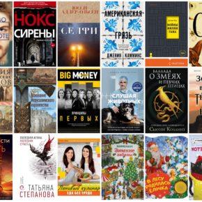 Интересные книги 17 октября