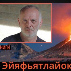 Презентация книги Евгения Орлова «Эйяфьятлайокудль»