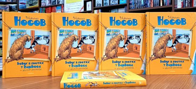 Детская книга месяца «Бобик в гостях у Барбоса»