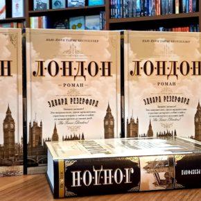 "Эдвард Резерфорд ""Лондон"": книга месяца"