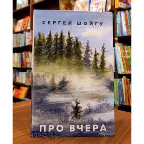 Сергей Шойгу «Про вчера»
