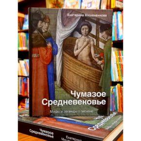 Екатерина Мишаненкова «Чумазое Средневековье»