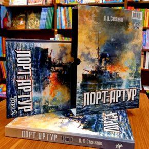 Александр Степанов «Порт-Артур»