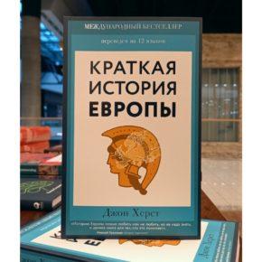Джон Херст «Краткая история Европы»