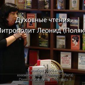 Видеозапись Духовных чтений памяти митрополита Леонида (Полякова)