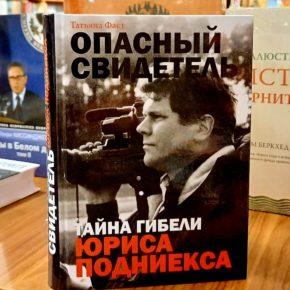 Татьяна Фаст «Опасный свидетель. Тайна гибели Юрия Подниекса»