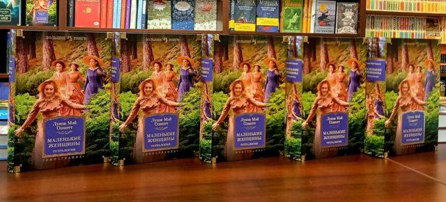 Книга месяца - «Маленькие женщины. Тетралогия» Луизы М. Олкотт