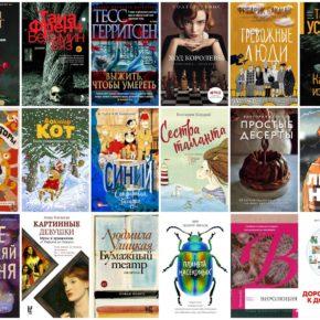 Новые книги 14 ноября