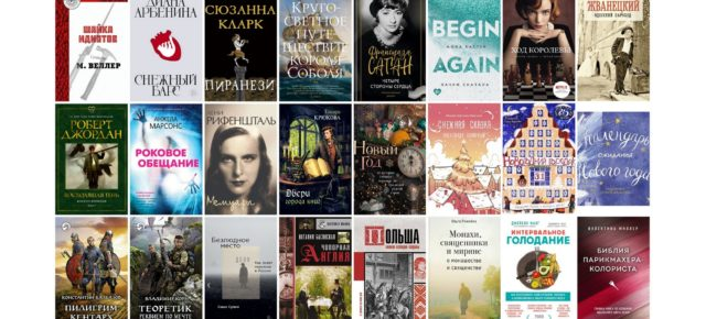 Интересные книги 28 ноября